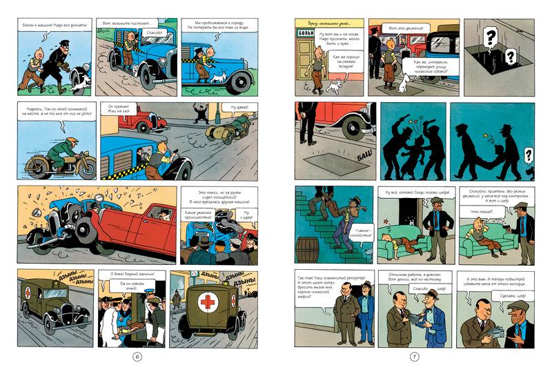 страницы комикса о Тинтине
