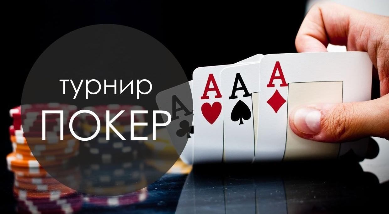 Онлайн турниры по покеру 2017 карты как играть в 66