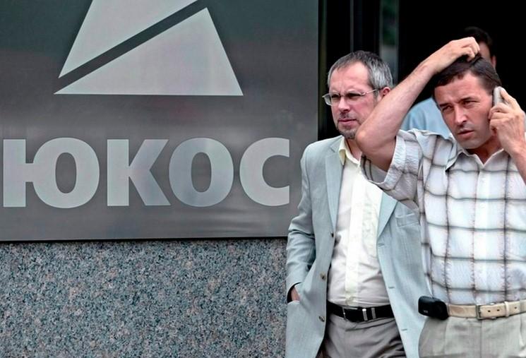Акционеры ЮКОСа отозвали иски об аресте активов России во Франции