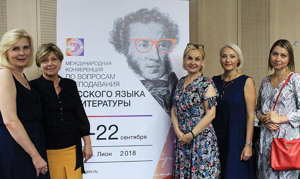 конференция русских школ в лионе
