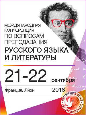 научная конференция русских школ