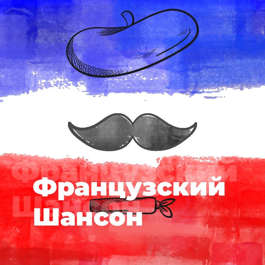 radio_49887_Frantsuzskij-SHanson-101.RU_.jpg